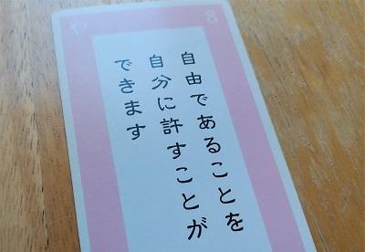 2019 10月1日 和みカード