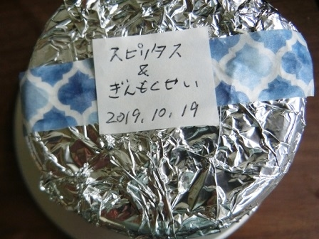 2019-10-19 ginmokusei