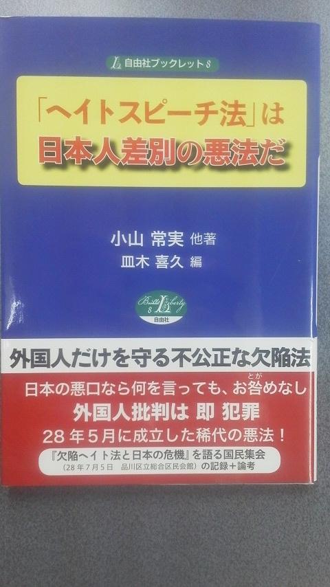 日本人差別法