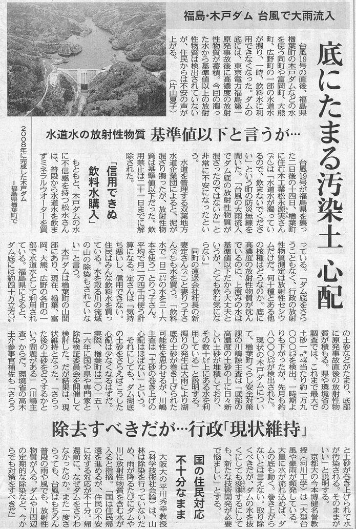 木戸ダム 東京191026