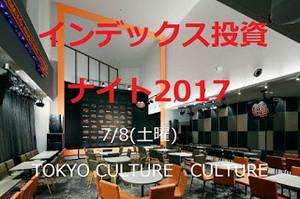Index20171