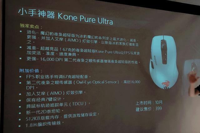 Kone_Pure_Ultra_02.jpg