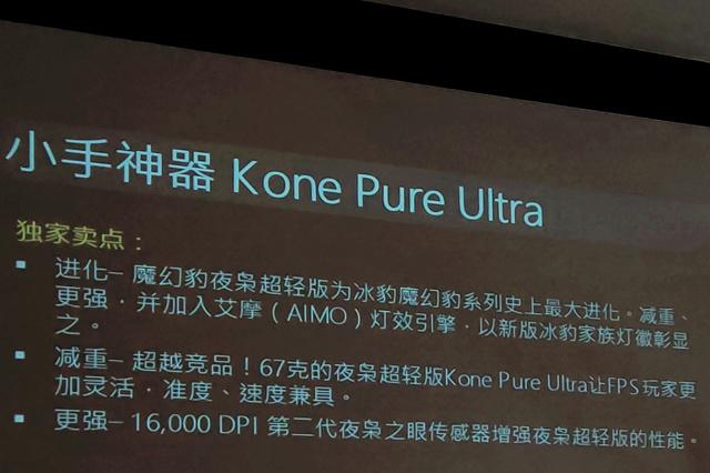 Kone_Pure_Ultra_03.jpg