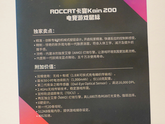 ROCCAT_Kain_200_AIMO_02.jpg