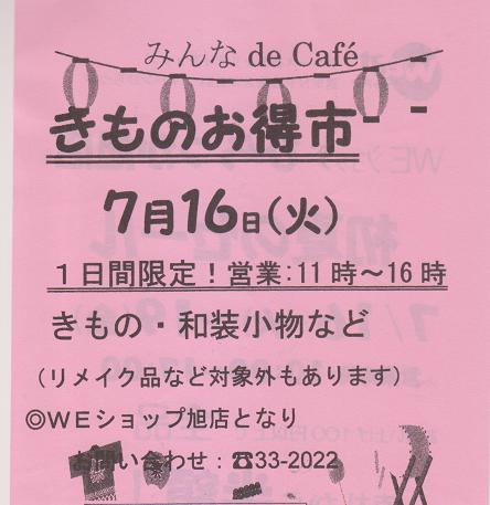 きものスキャン_20190711 (2)