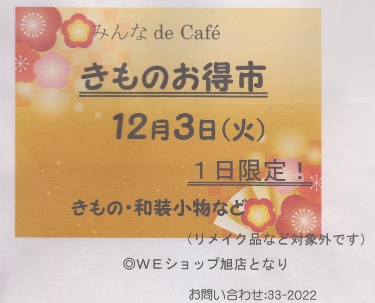 12月3日カフェ