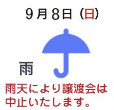 2019_9_8.jpg