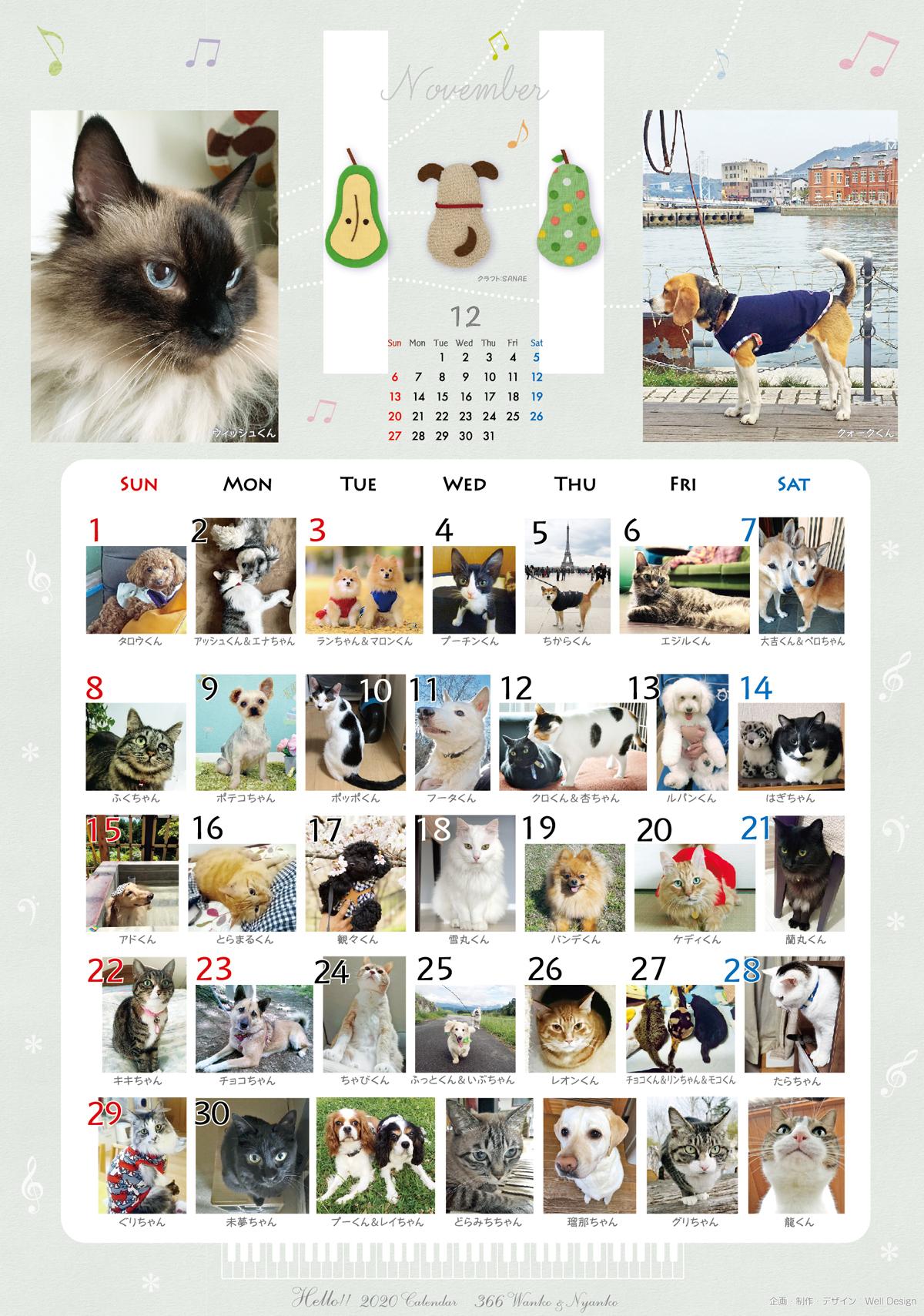 2020_366wankonyanko_calendarh11-sa.jpg