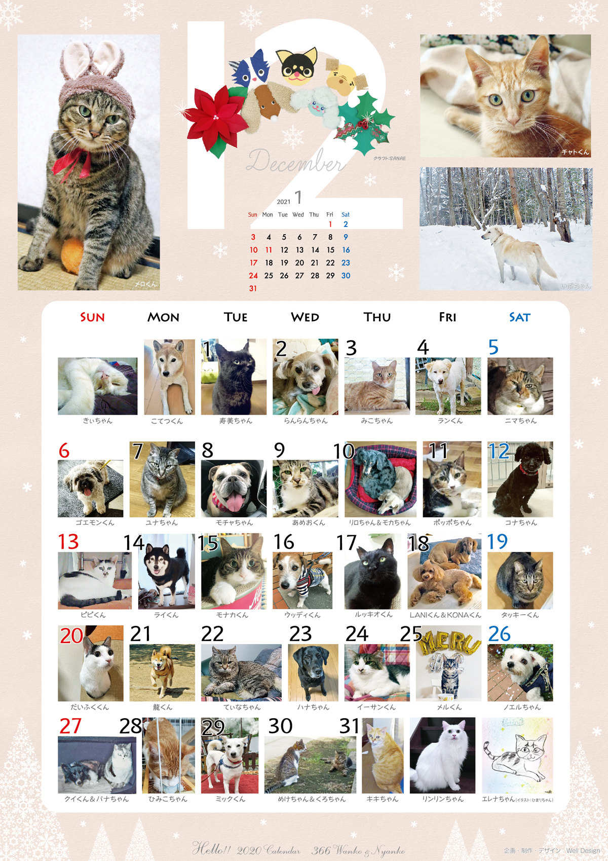 2020_366wankonyanko_calendarh12-sa.jpg
