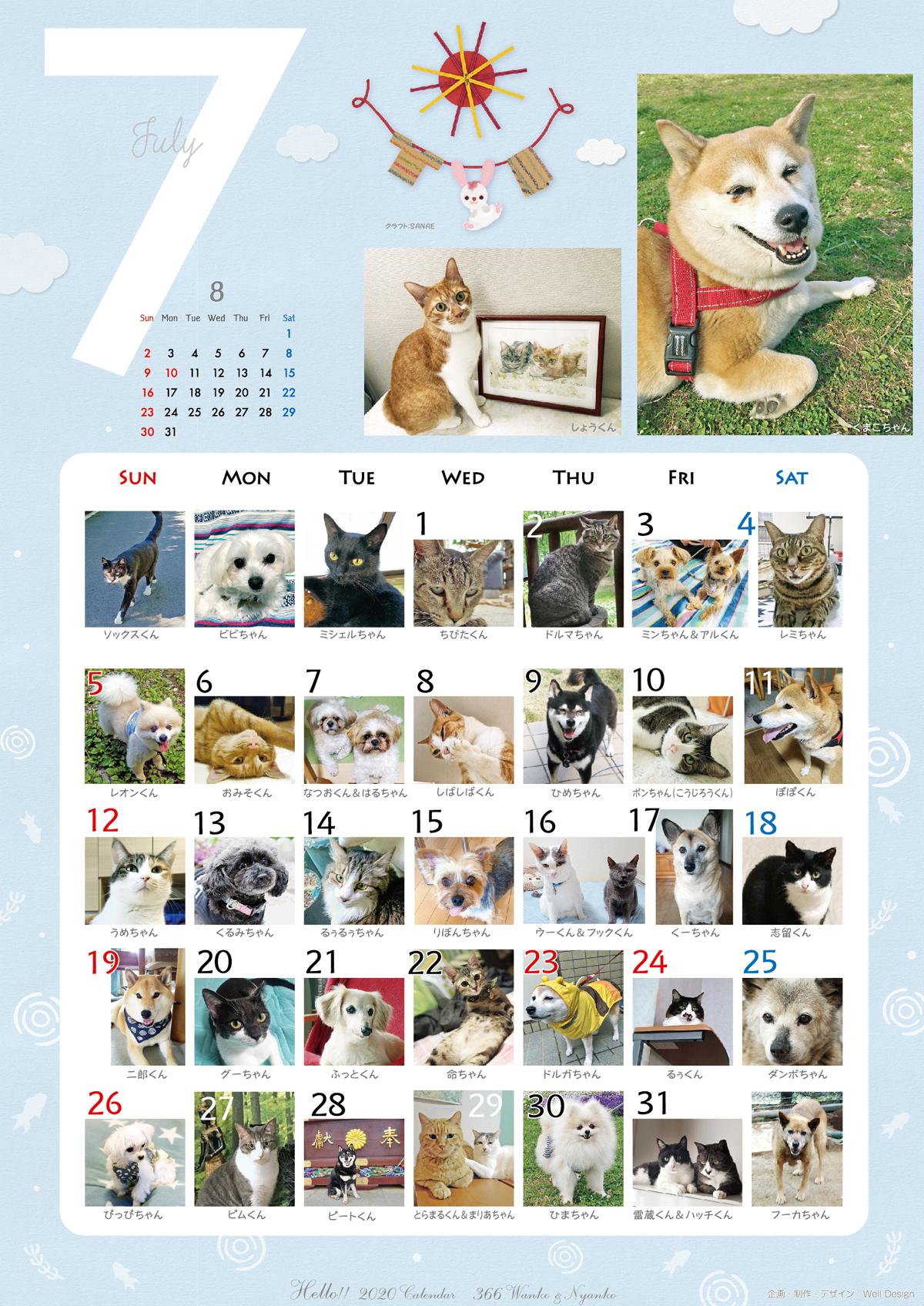 2020_366wankonyanko_calendarh7-sa.jpg