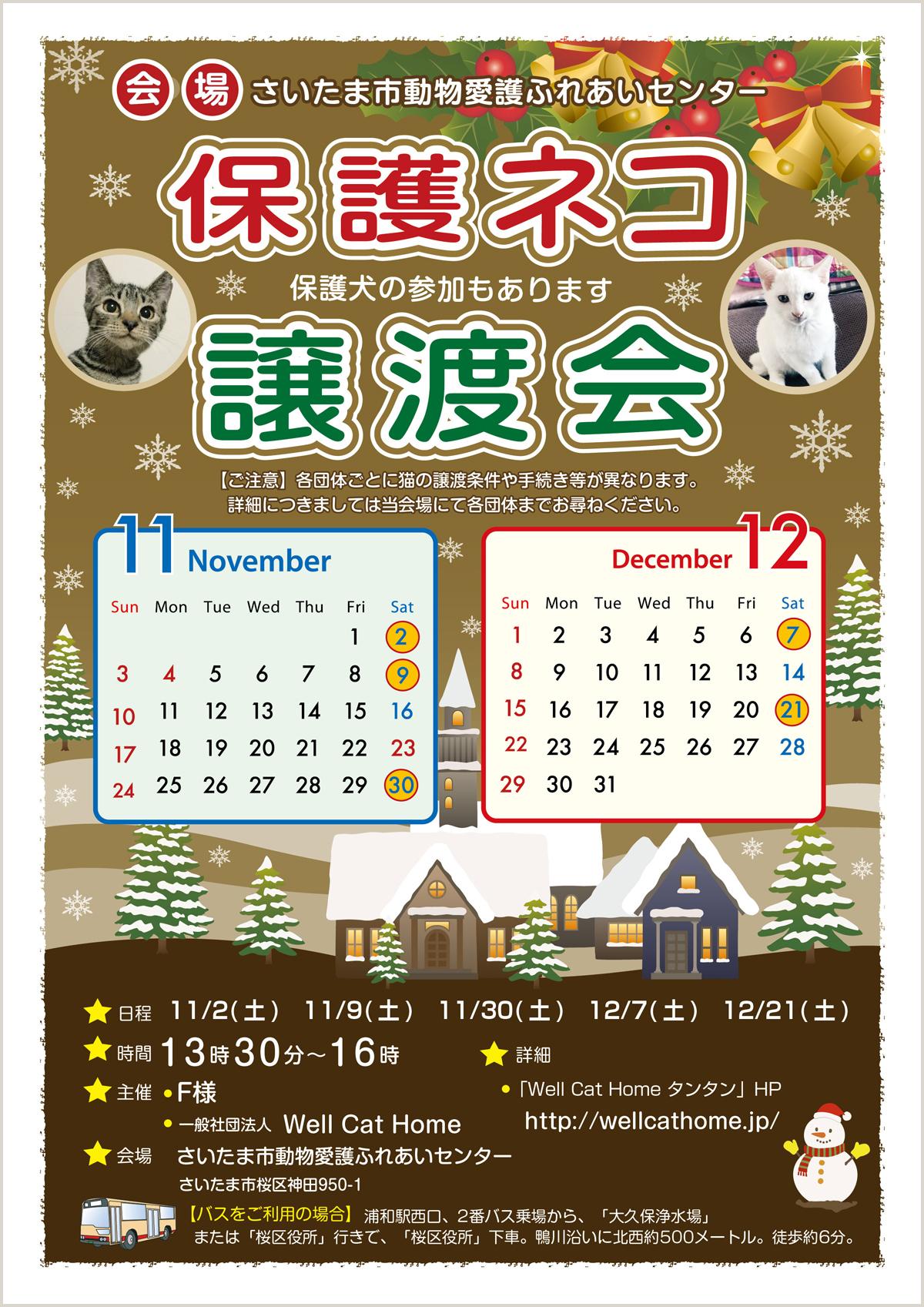 New-2019_11-12_fureai-chirashi-01.jpg