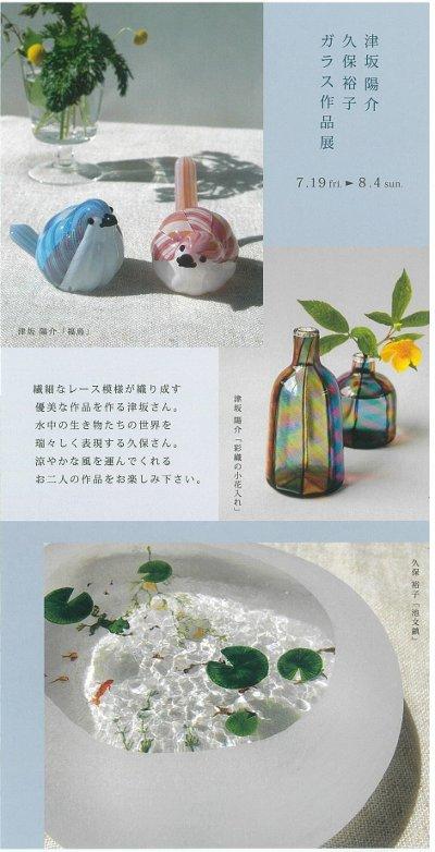 津坂陽介久保裕子ガラス写真展