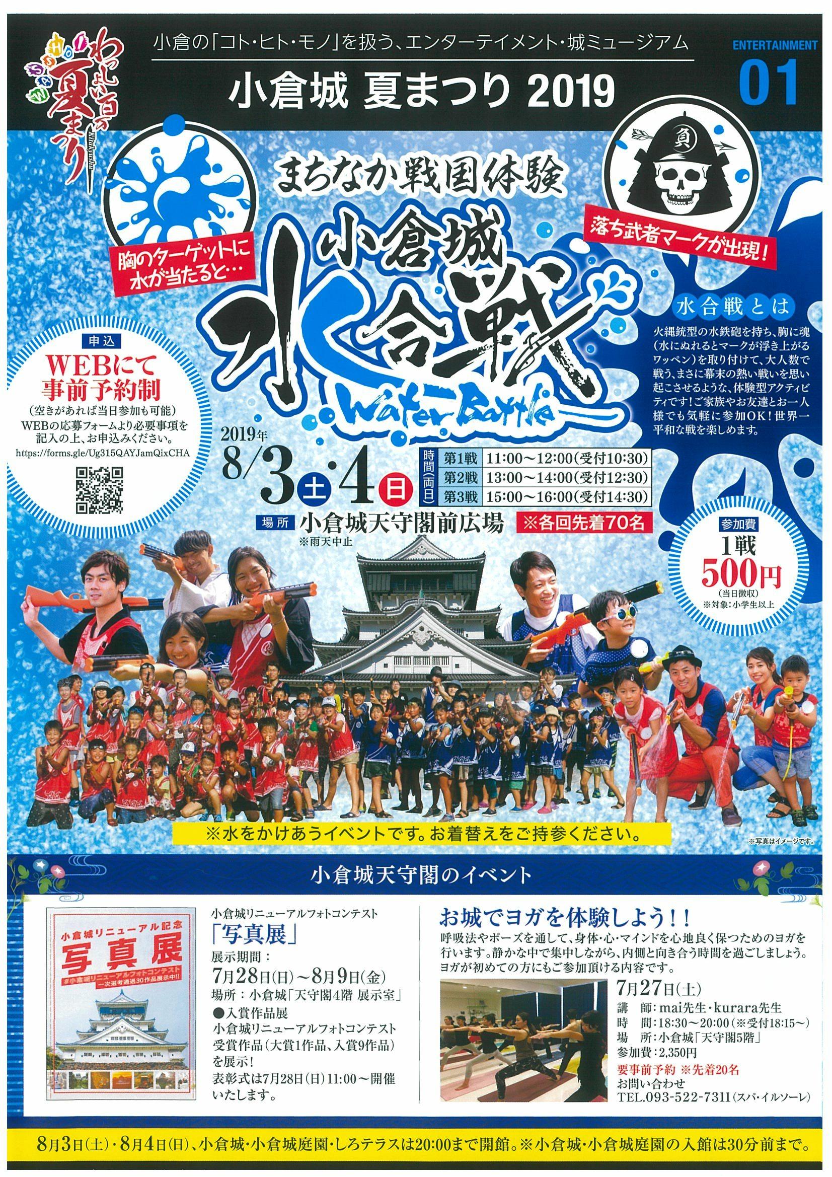 小倉城夏まつり2019-1