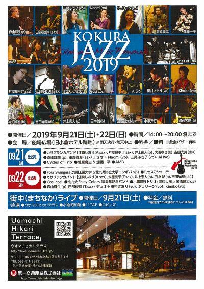 小倉JAZZ2019-2_400