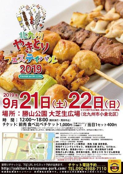 北九州やきとりフェスティバル2019-01_400