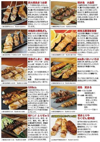 北九州やきとりフェスティバル2019-02_400