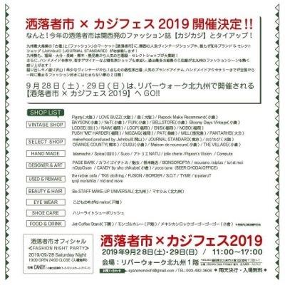 洒落者市×カジカジCAZIFES02