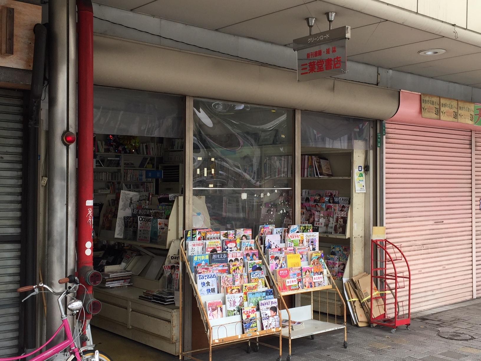 三葉堂書店