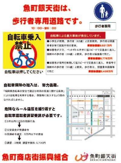 自転車乗入禁止02_400