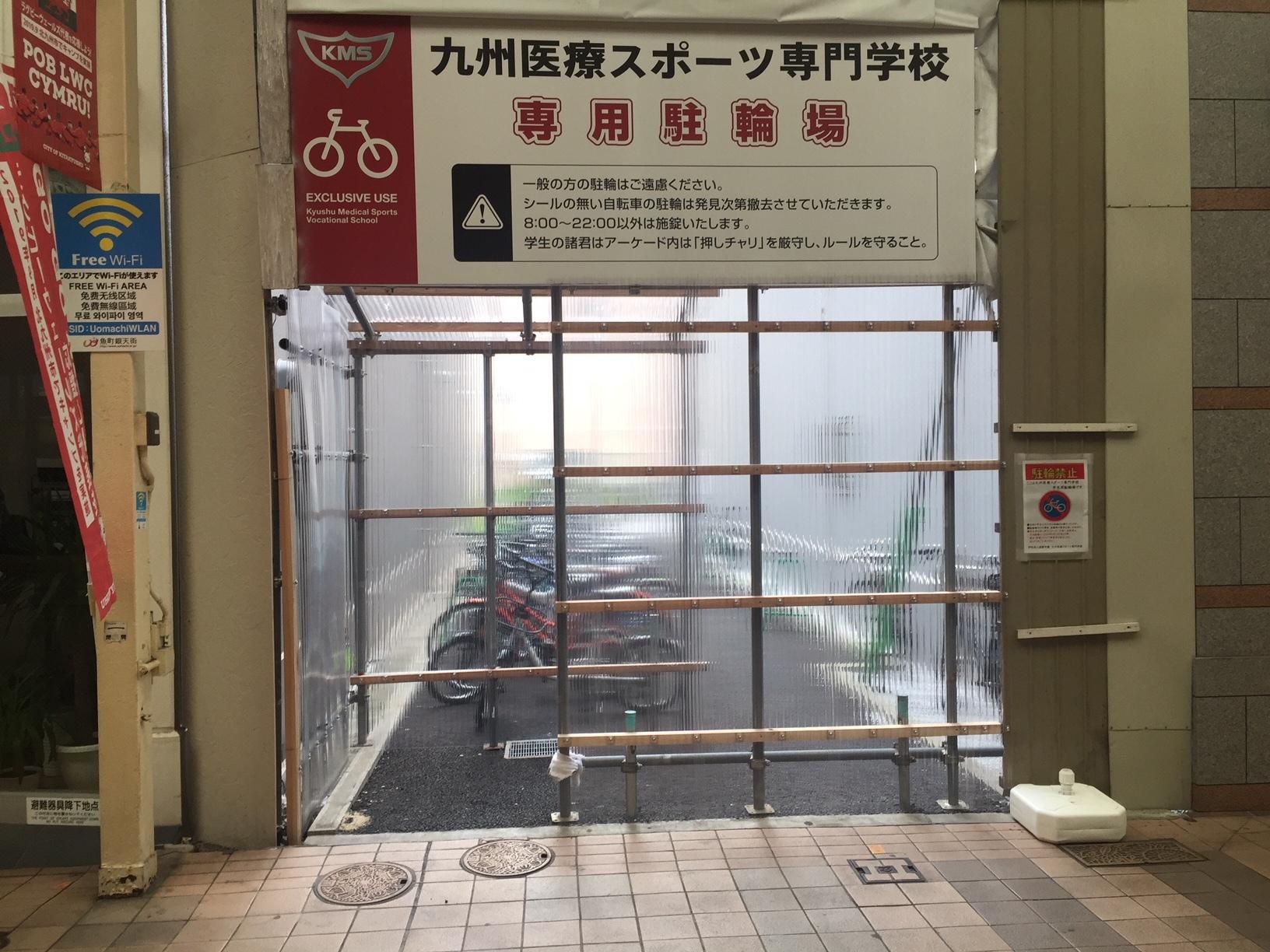 九州医療スポーツ専門学校専用駐輪場.
