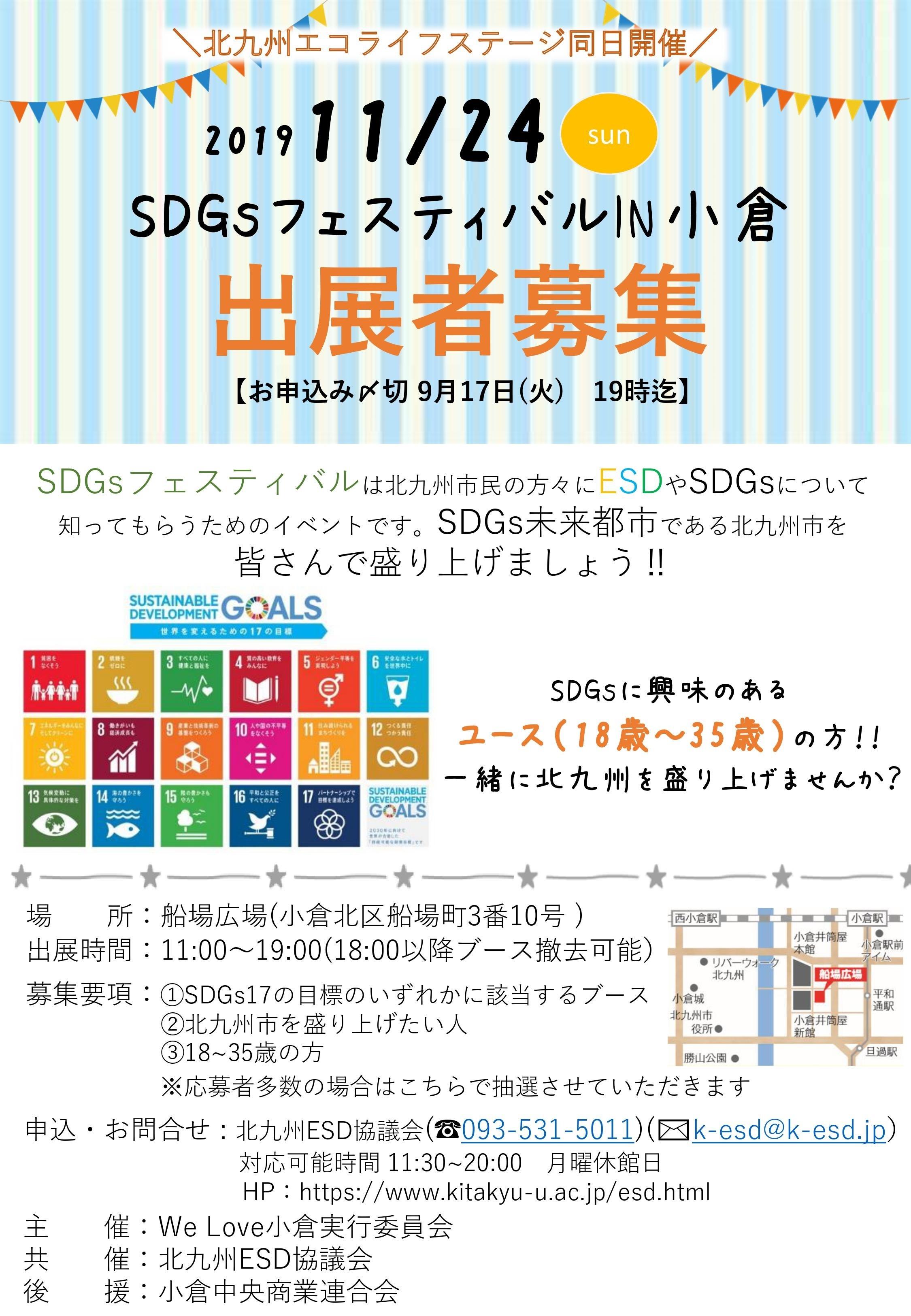 SDGsフェスティバル小倉2019
