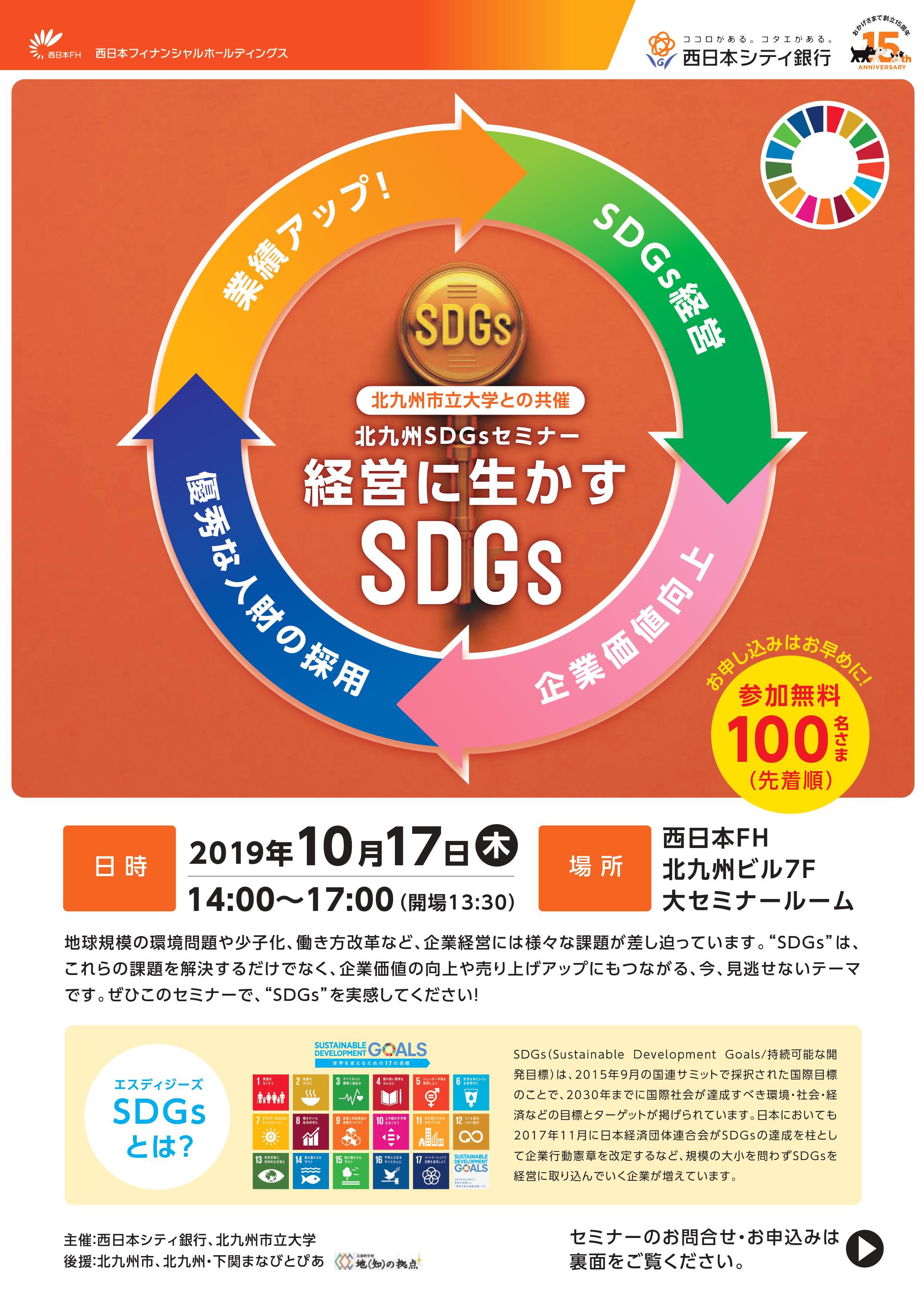 北九州SDGsセミナー経営に生かすSDGs01