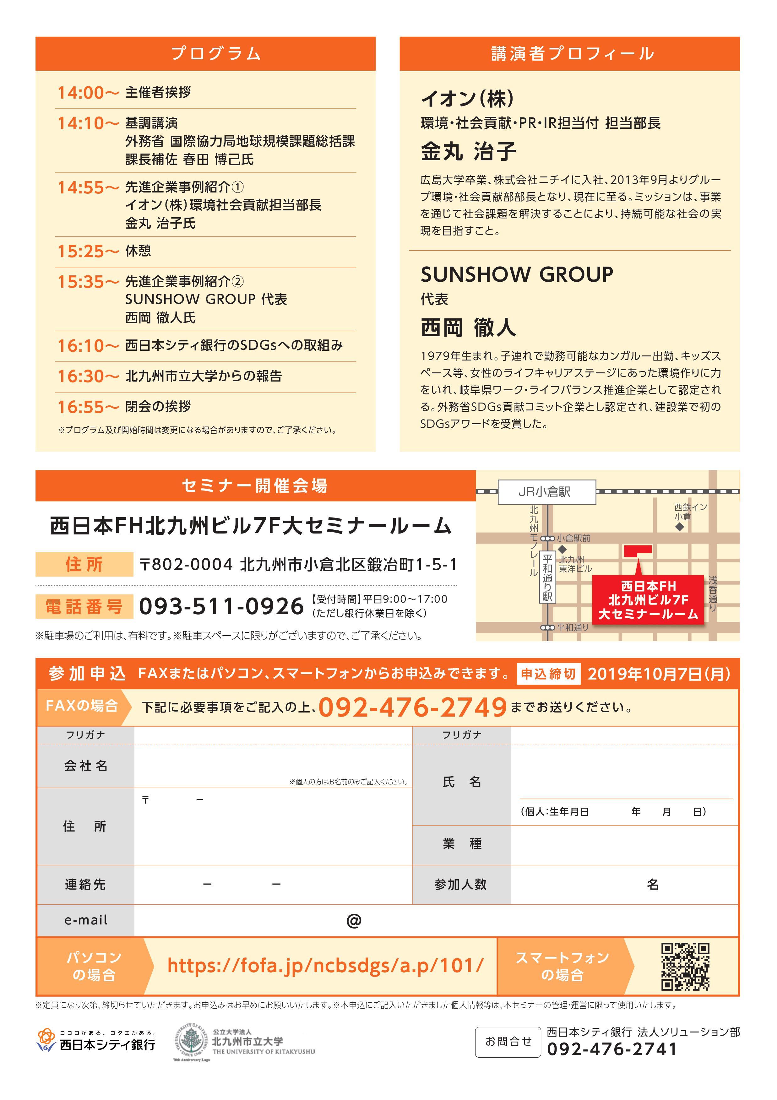 北九州SDGsセミナー経営に生かすSDGs02