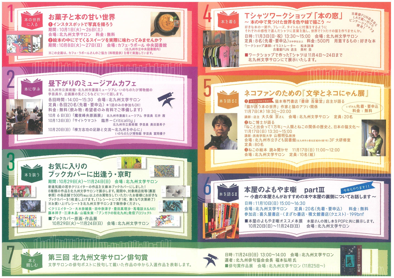 小倉ブックフェス-1