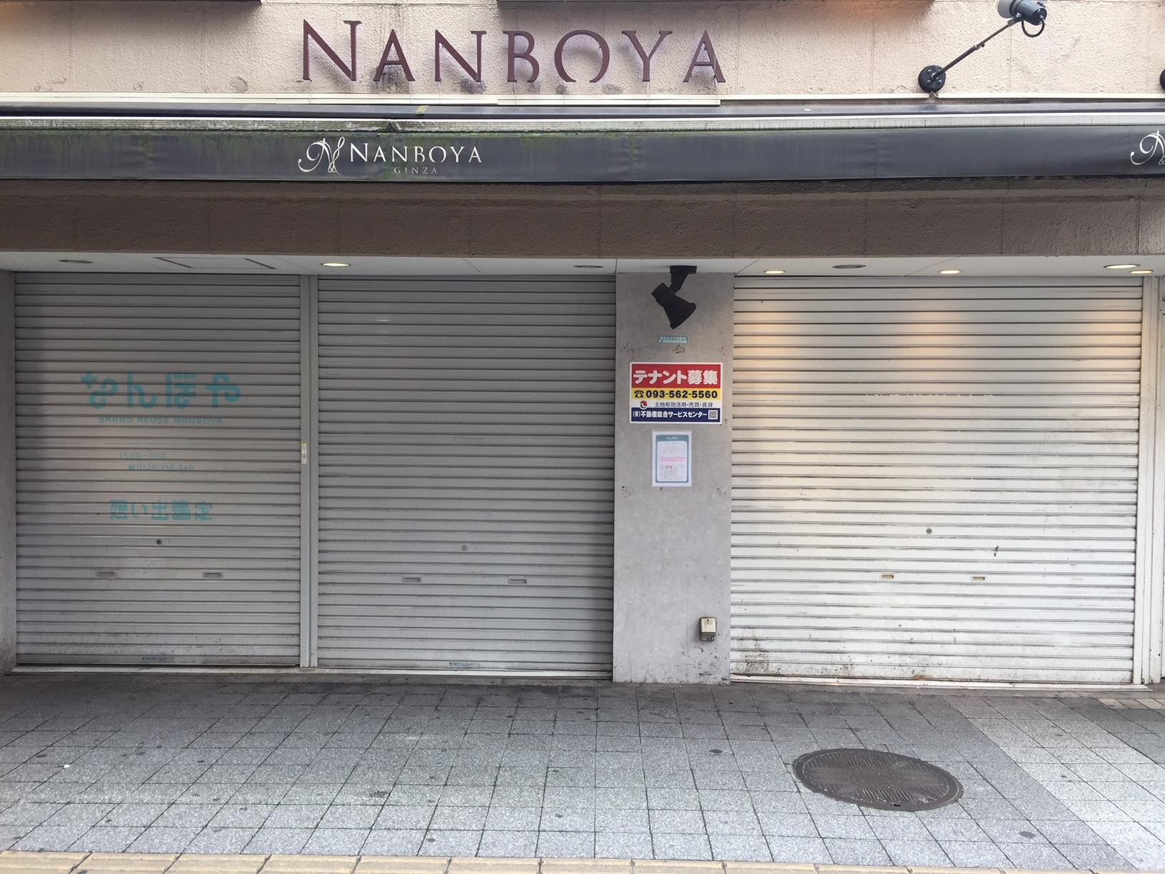 なんぼや魚町店