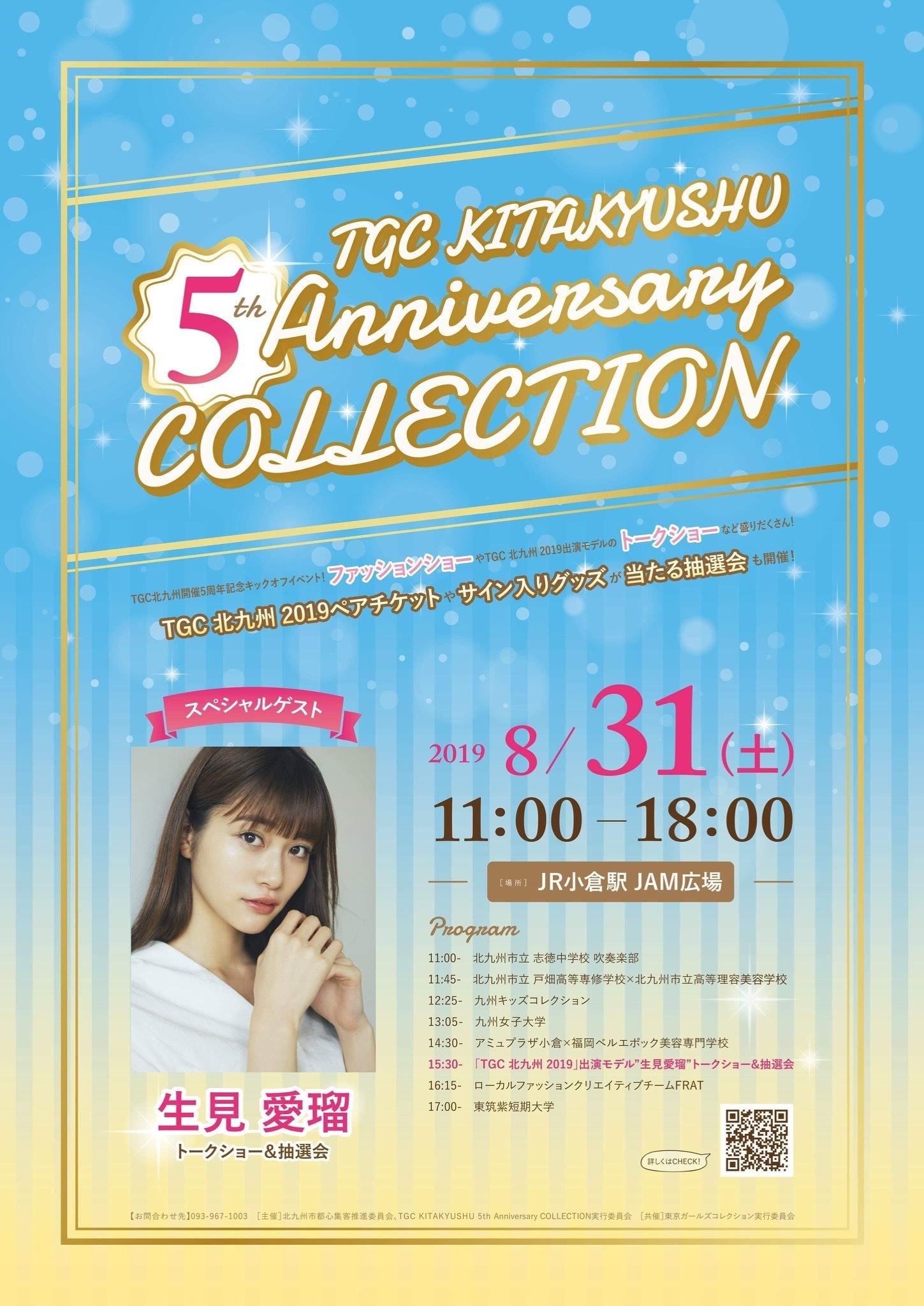 TGC北九州5周年コレクション