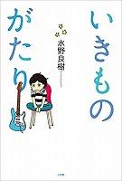 s-ikimono.jpg