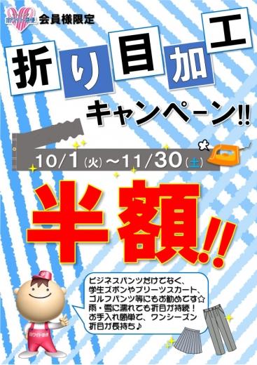 折り目加工キャンペーン(ホワイト)