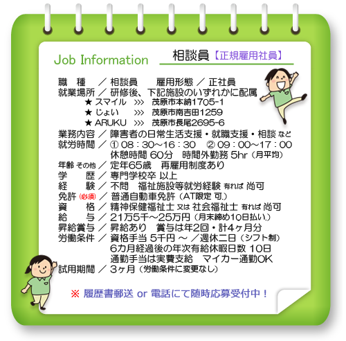 With-job 相談員