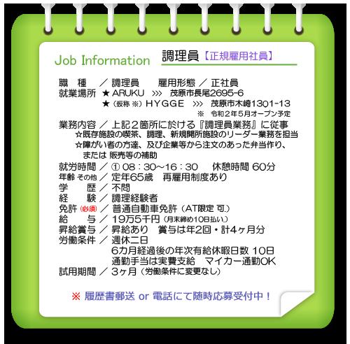 With-job 調理員