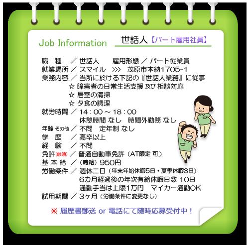 With-job 世話人