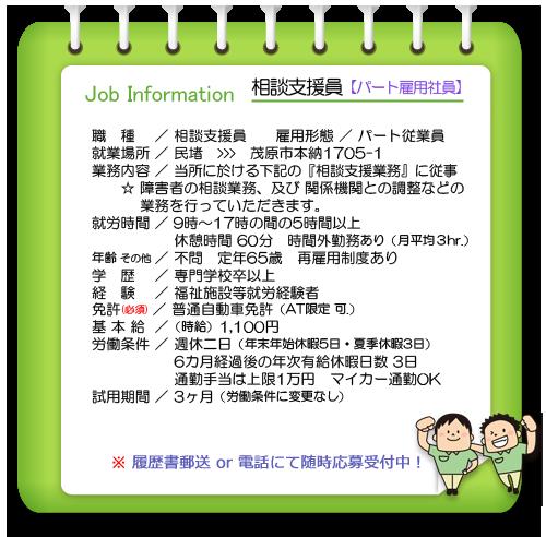 With-job 相談支援員
