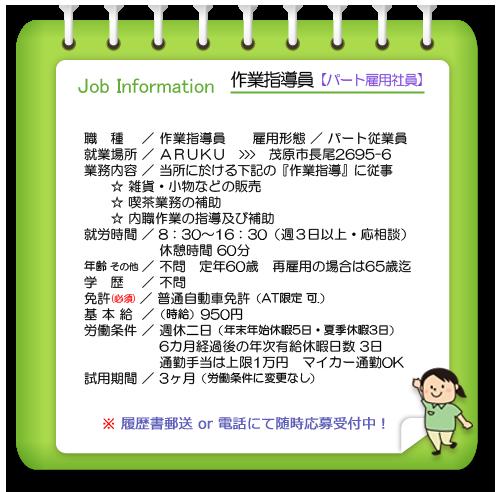 With-job 作業指導員