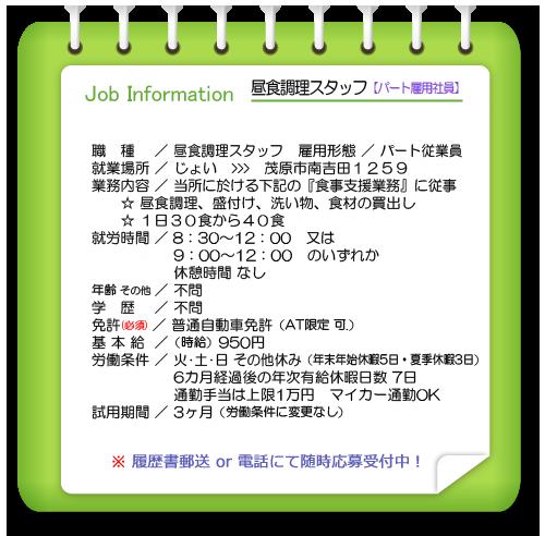 With-job 昼食調理スタッフ