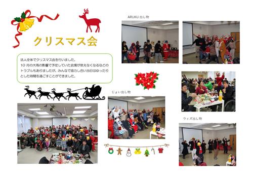 2019クリスマス会