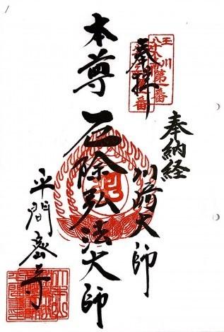 s_xtamagawa1 (2)
