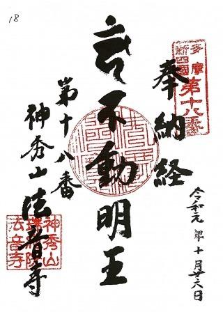 xtamashikoku18 (1)