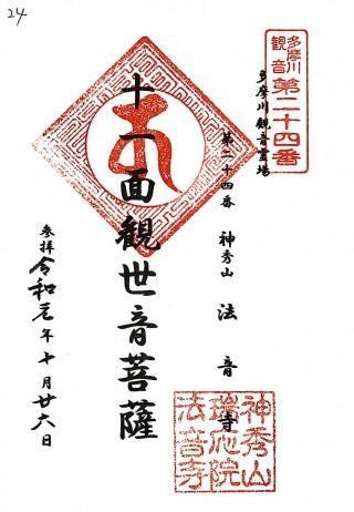 xtamagawa24 (1)