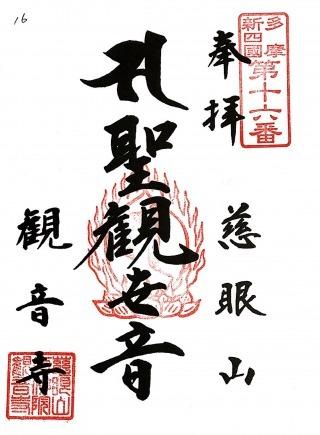 xtamashikoku16 (1)