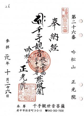 xtamagawa26 (1)