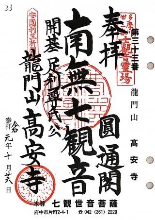 xtamagawa33 (1)