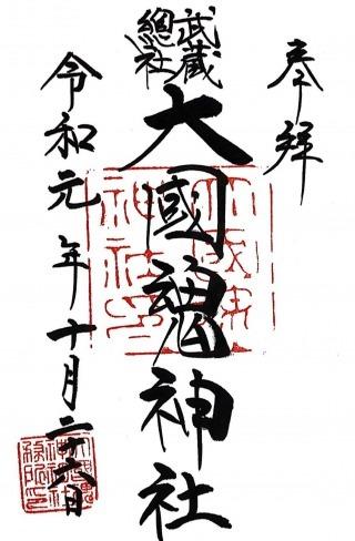 xokunitamajinjya (1)