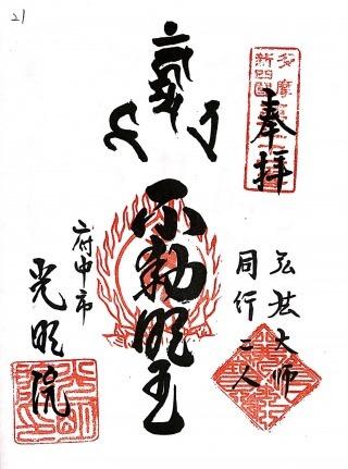 xtamashikoku21 (1)
