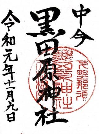 xkurotaharajinjya-s (1)