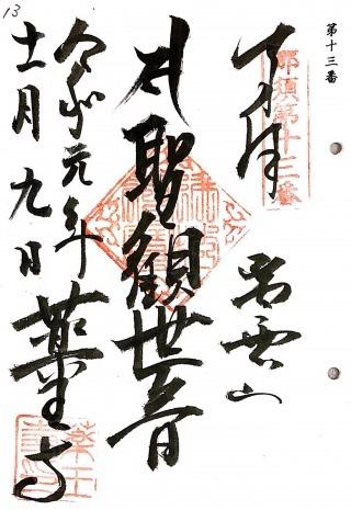 xnasu13 (1)