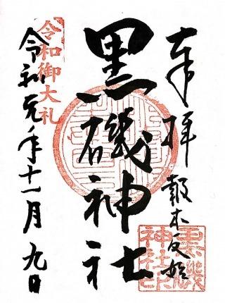 xkuroisojinjya (1)